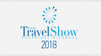 Greek Travel Show 2018- 4-6 Μαΐου 2018